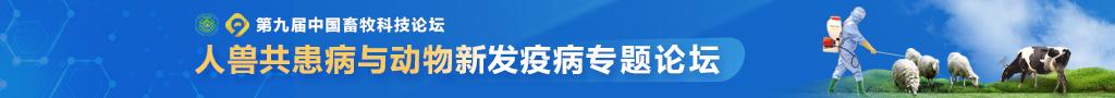 第九届中国畜牧科技论坛
