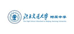 北京交通大学附属中学
