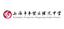 上海曙光中学