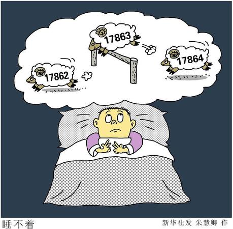 漫画:睡不着