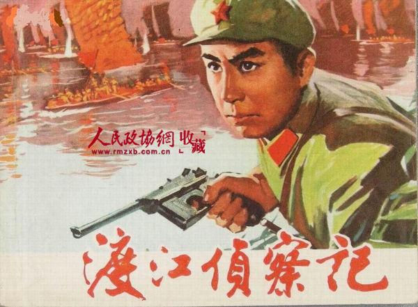 《渡江侦察记》电影版连环画-电影类收藏品市场热卖图片