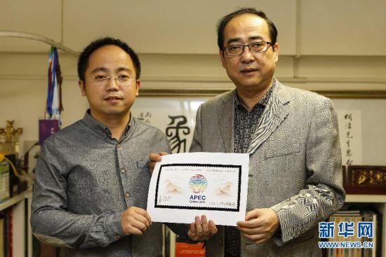 组织第二十二次领导人非正式会议纪念邮票的设计者何洁(右)、周图片