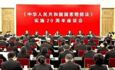 国家赔偿法20周年座谈会举行 唐朝任国家安全部部长助理