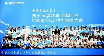 中国青少年21世纪技能大赛在京举行
