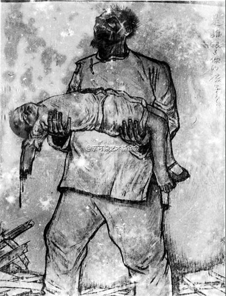 日军招贴画-李可染的抗日宣传画