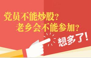 中纪委释疑党员能否炒股:四类人不能买卖股票