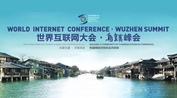 第二届世界互联网大会明日召开:互联互通共享共治