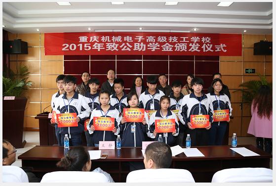 致公党重庆_致公党重庆市委10年校党合作助力教育精准