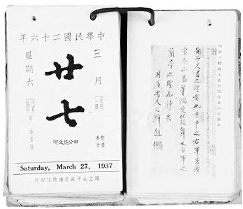目前存世的1930年代印制的《故宫日历》尚有不少,足可见当年印制数量图片