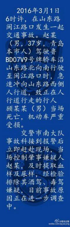 青岛万象城车祸 致1行人当场死亡 现场惨烈(图)