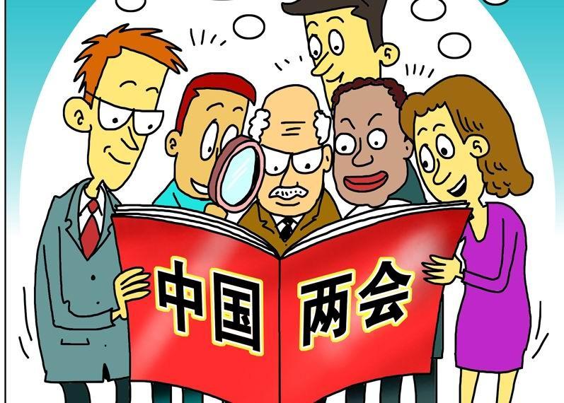 两是发展中国观察的窗口社漫画图片妄想图片