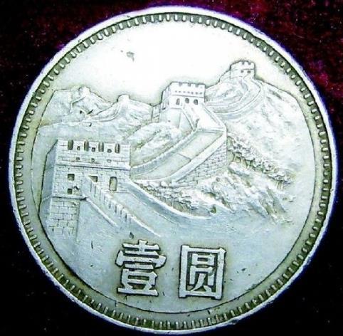 内地部分硬币价值飙升 1986年1元硬币升价12万
