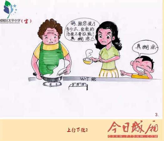 小学教师吴挺手绘公益漫画 传递文明新风(组图)