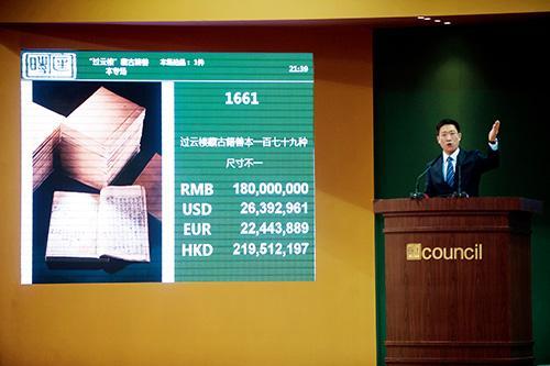 2012年6月4日,在北京举行的匡时春季拍卖会上,过云楼藏书被江苏凤凰出版传媒集团购得,成交价达2.162亿元人民币,创下中国古籍拍卖的世界纪录.
