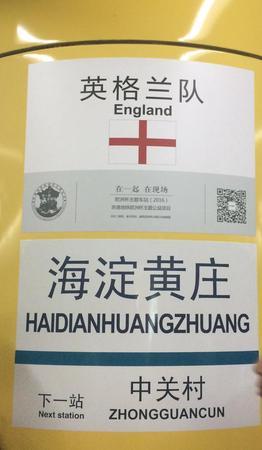 """北京地铁站变欧洲杯代言 英格兰""""哭""""了(图)图片"""