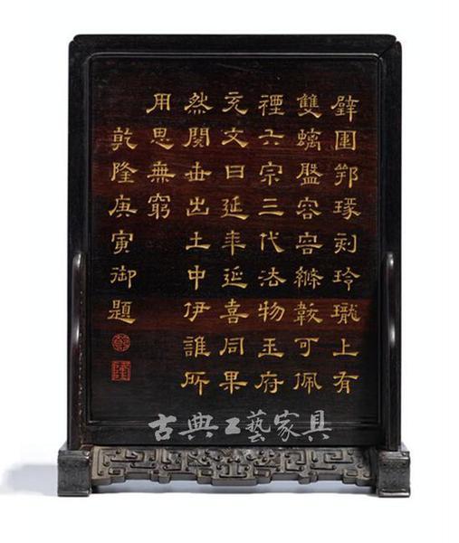 """图3-1 清乾隆 御赏嵌""""延年""""龙凤纹璧紫檀插屏(背面)"""