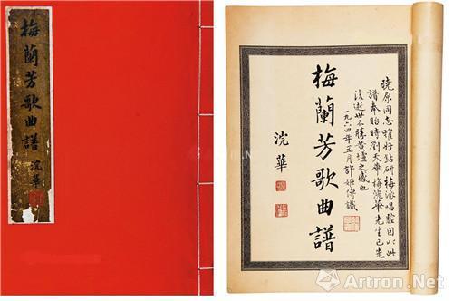 送别曲子谱-传签赠《梅兰芳歌曲谱》2015年泰和嘉成2.645万元成交)-梅兰芳藏
