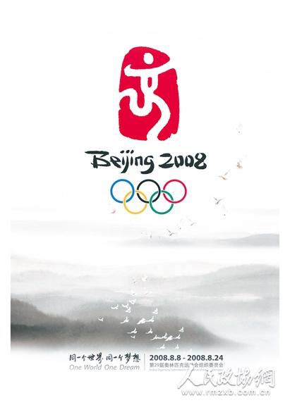 二○○八年北京奥运会海报