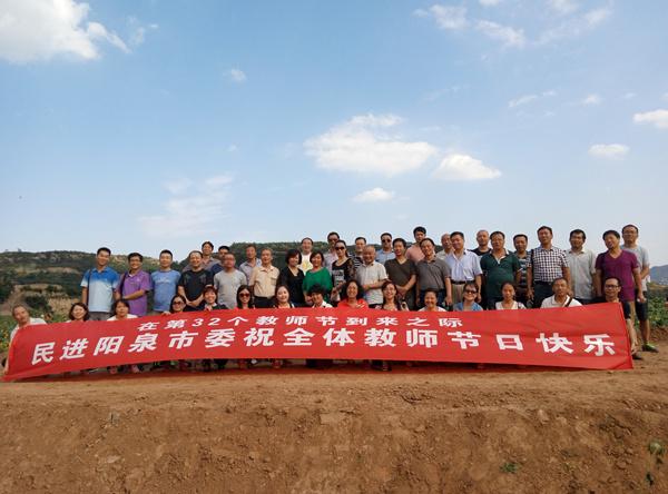 民进阳泉市委会开展庆祝教师节活动