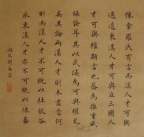 天之大ullele歌谱-可以总结为三点,一是草书衰落,二是篆隶之书又兴,三是碑学大盛,