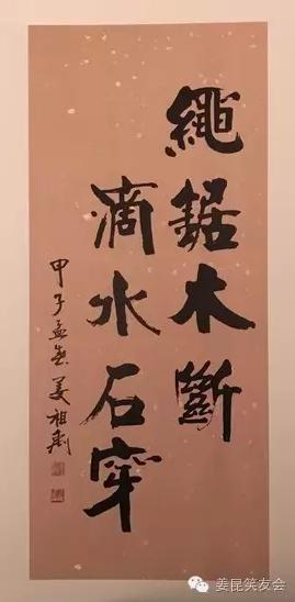 姜昆签名矢量图