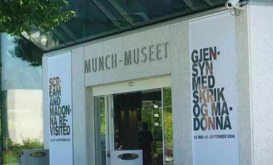 坐落在奥斯陆的蒙克博物馆