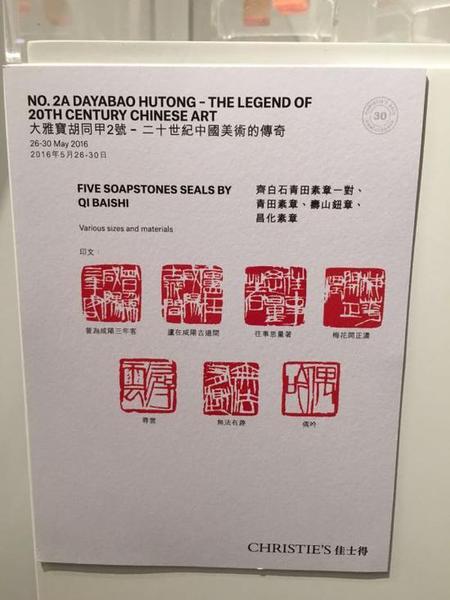 王文甫收藏的齐白石印章  2016年香港佳士得三十周年 《大雅宝胡同甲2号-二十世纪中国美术的传奇》 特展借展品