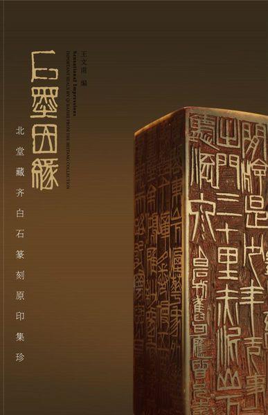 2010年 中国最美的书 《石墨因缘》