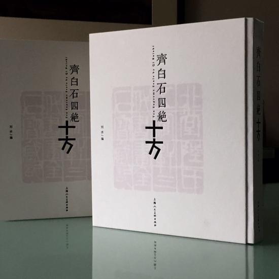 2016年 中国最美的书 中国图书金牛奖金奖  《齐白石四绝十方》