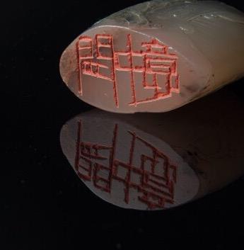 王文甫收藏的齐白石原印