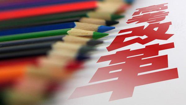 30省份高考改革方案出炉 6省今年启动不分文理