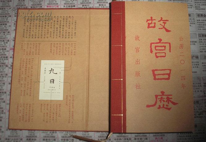 """个性日历成""""爆款"""" 数年""""套装""""网上叫价1.5万"""