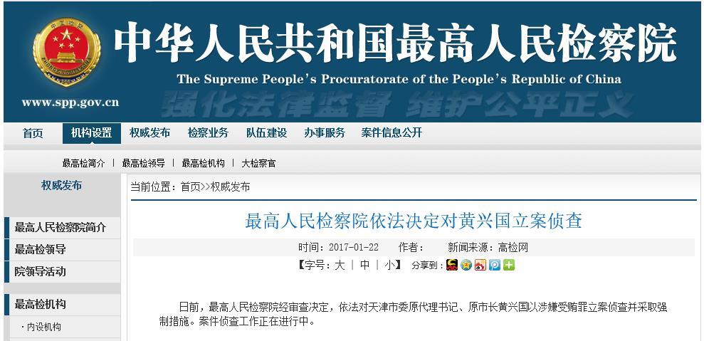 最高人民检察院依法决定对黄兴国立案侦查
