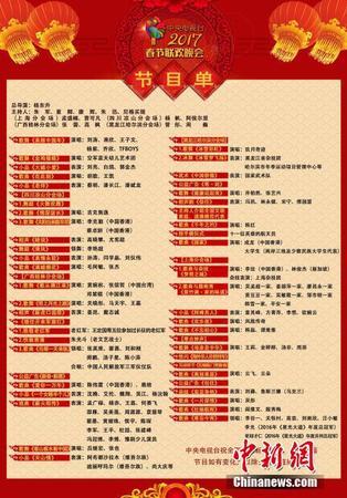 1月26日晚,中央電視臺雞年春晚節目單正式公布.中新社記者 鐘欣 攝圖片