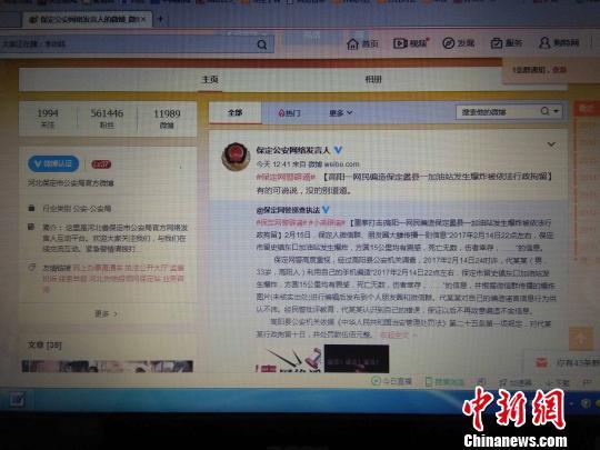 """编造传播河北""""蠡县加油站爆炸""""谣言者被拘"""