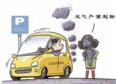 政府不能当汽车尾气检测的甩手掌柜