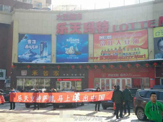 2月26日,吉林江南乐天玛特前有群众拉横幅抵制乐天。