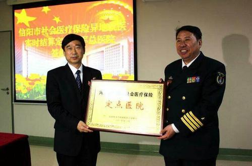 一份协议惠及河南信阳在京务工人员 方便异地就医