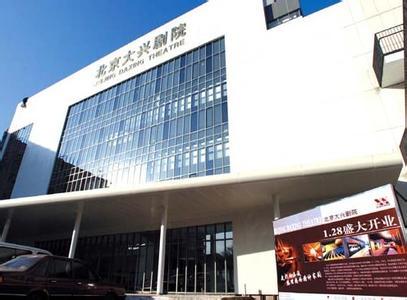 北京大兴区政协城建环保委组织本专委会委员召开2017年工作会议