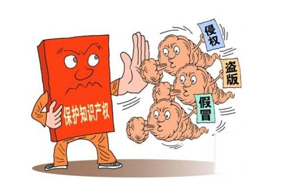 4月26日是世界知识产权日。两天前的24日,英美法德日等多国驻华使馆及欧盟驻华使团官员,与中国政府有关部门就知识产权保护问题深入交流,他们对中国在保护知识产权、打击假冒伪劣方面的努力表示肯定,认为有组织的打假彰显了中国政府负责任的大国担当。  近年来,中国知识产权事业快速发展。一方面,注册商标申请量、著作权登记量、植物新品种申请量等屡创新高;另一方面,中国大力加强知识产权保护,创造性将其纳入国家战略,构建起中央地方上下联动、相关部门多方协同、行政司法密切协作的打假范式,打击侵权假冒逐步向纵深推进。近