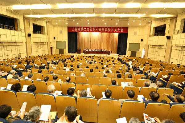 上海政协之友社召开七届四次社员大会