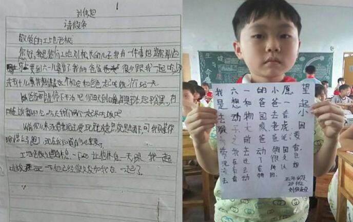 -->--> -->  人民网北京6月1日电 (记者 赵英梓)敬爱的工地老板,有一件事我想请你帮忙,六一儿童节到了,我的爸爸很少跟我一起吃饭或干什么,我想借这个机会和爸爸一起吃饭游玩。湖南安化县平口完小的刘佳超,在六一儿童节前夕大胆地替爸爸写了一张请假条。 这样一张特殊的请假条,会让多少留守儿童和家长闻之泪奔?! 六一前,湖南安化县平口完小刘习聪老师发给这些孩子们每人一张纸,让他们写下六一愿望。这些农村孩子写下的愿望大多既相似又简单,不过就是吃一顿好吃的饭,或者和父母一起出去玩。五年级的刘文旭有自