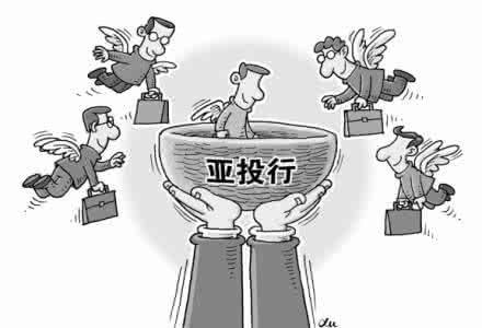 亚投行收获来自世界的信心