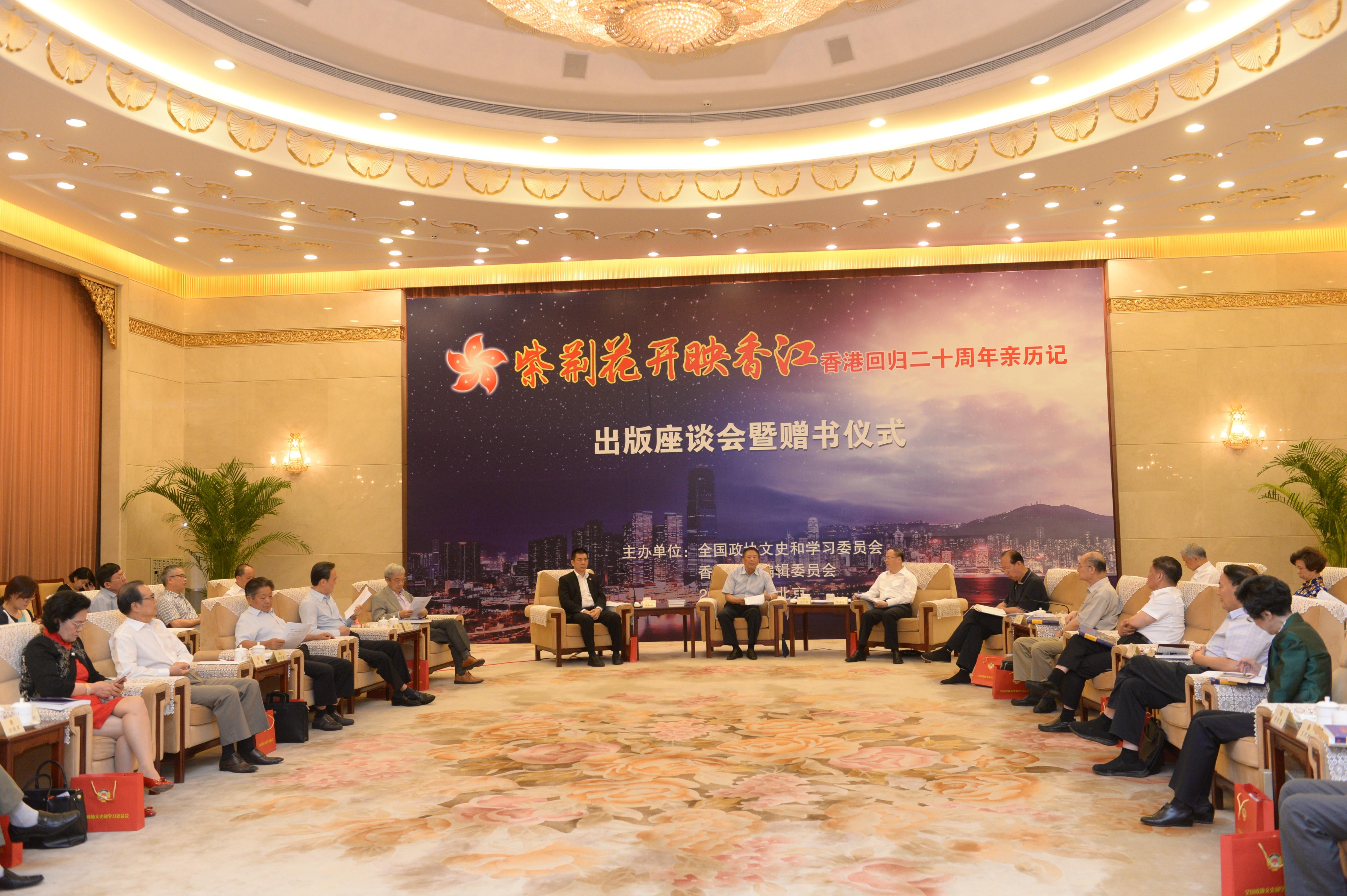 《紫荆花开映香江——香港回归20周年亲历记》出版座谈会在京举行