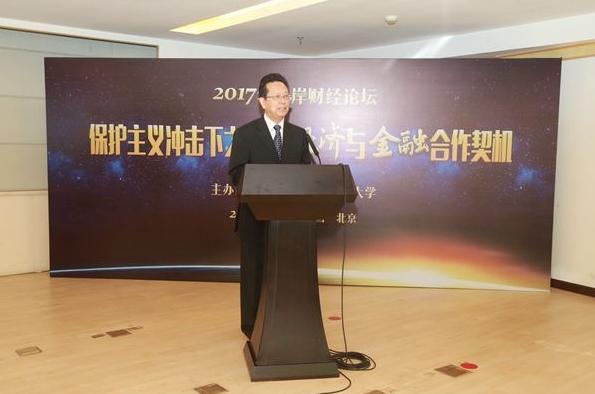 第十八届两岸<a href=http://www.jingcsb.com/a/caijing/ target=_blank class=infotextkey>财经</a>研讨会在京举办