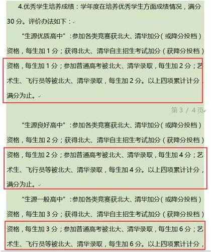 曝高考填志愿乱象:考生拒报北大遭副校长软禁