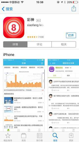 小伙苹果机下载赌博app1小时输15万 家属怒讨说法