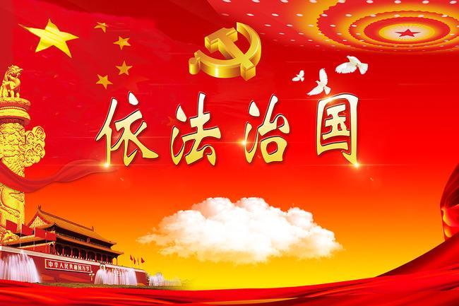 全力推进法治中国建设