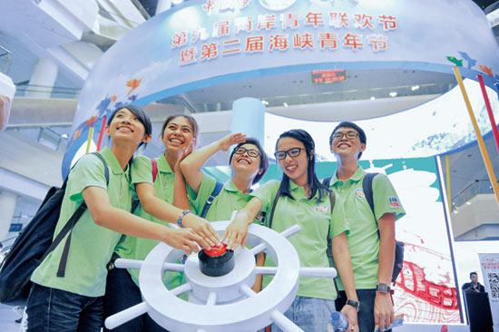 第十二届两岸青年联欢节暨第五届海峡青年节在榕精彩