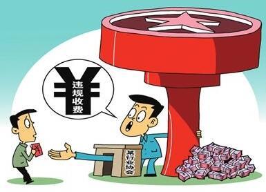 国家发改委曝光8起行业协会违规收费案件